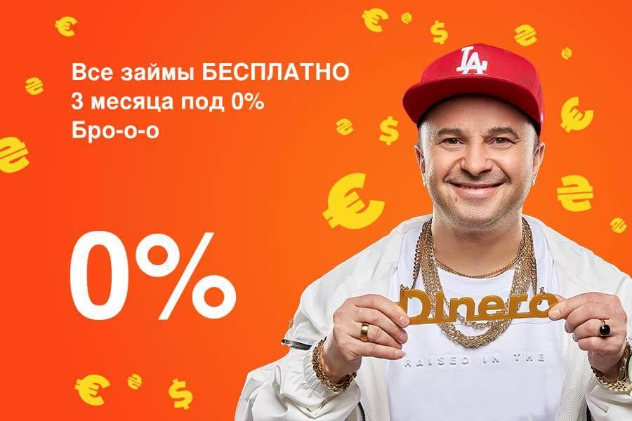 Акция Динеро