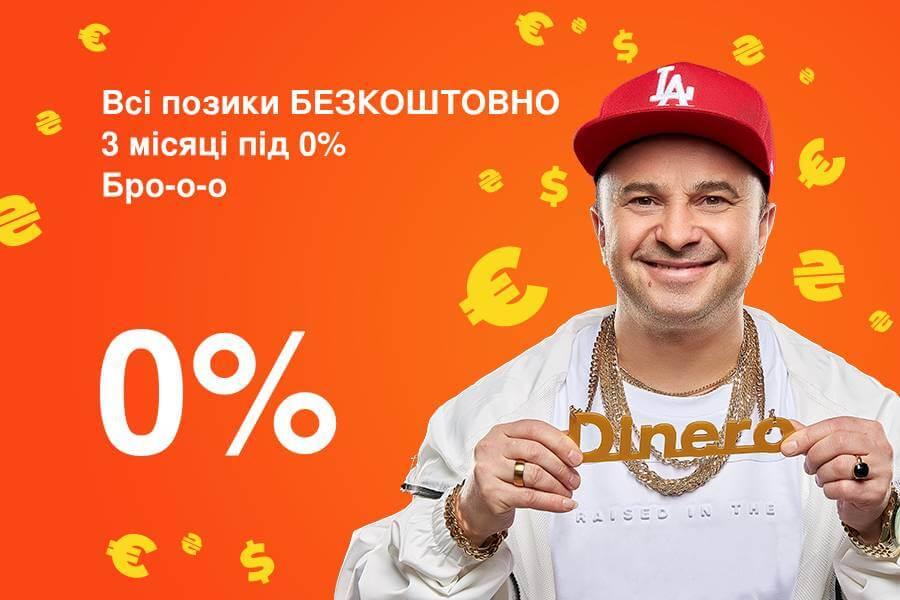 Акция Dinero