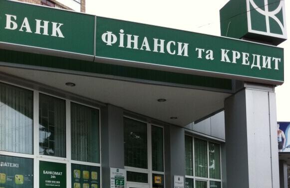 фінанси та кредит банк