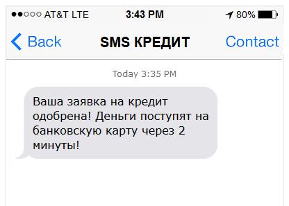 sms займы и кредиты
