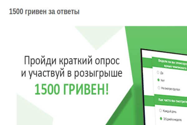 1500 грн за ответ в Bistrozaim онлайн кредит