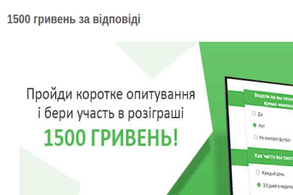 1500 грн за відповідь в Bistrozaim онлайн кредит