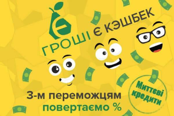 Акція E-groshi інтернет-кредит