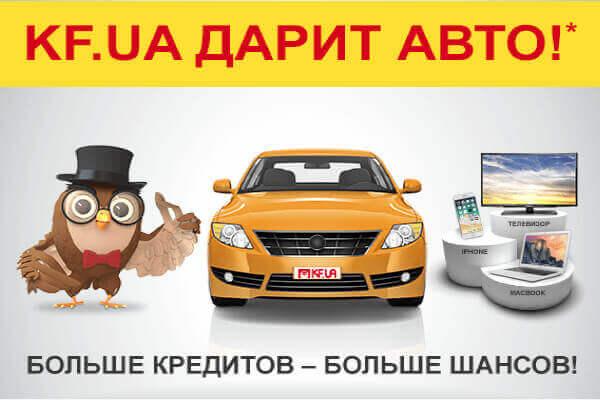 Акция от KF.UA онлайн кредит