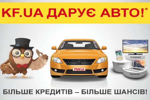 Акція від KF.UA онлайн кредит