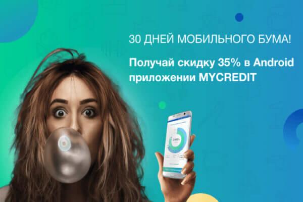 Скидка MyCredit интернет-кредит
