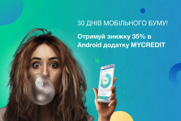 Знижка MyCredit інтернет-кредит