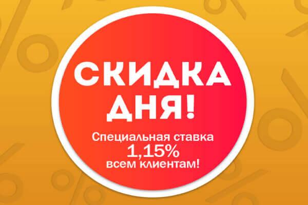Скидки от КЛТ Кредит